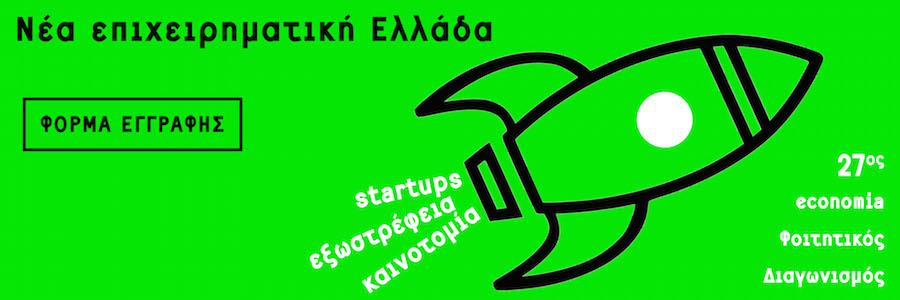 27ος economia Φοιτητικός Διαγωνισμός