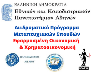https://www.foititikanea.gr/images/BANNERS/834734685.png