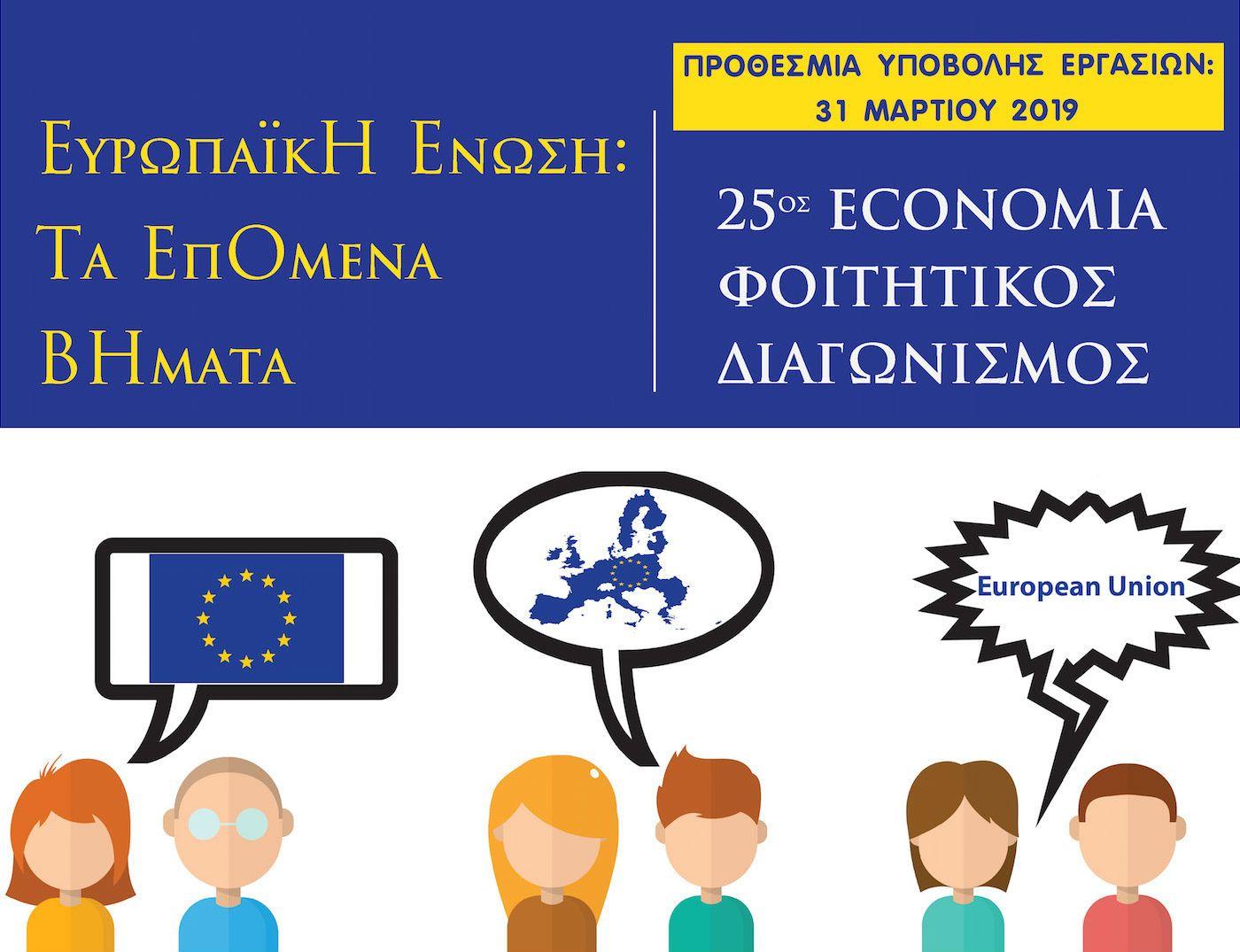 25 ος economia ΦΟΙΤΗΤΙΚΟΣ ΔΙΑΓΩΝΙΣΜΟΣ