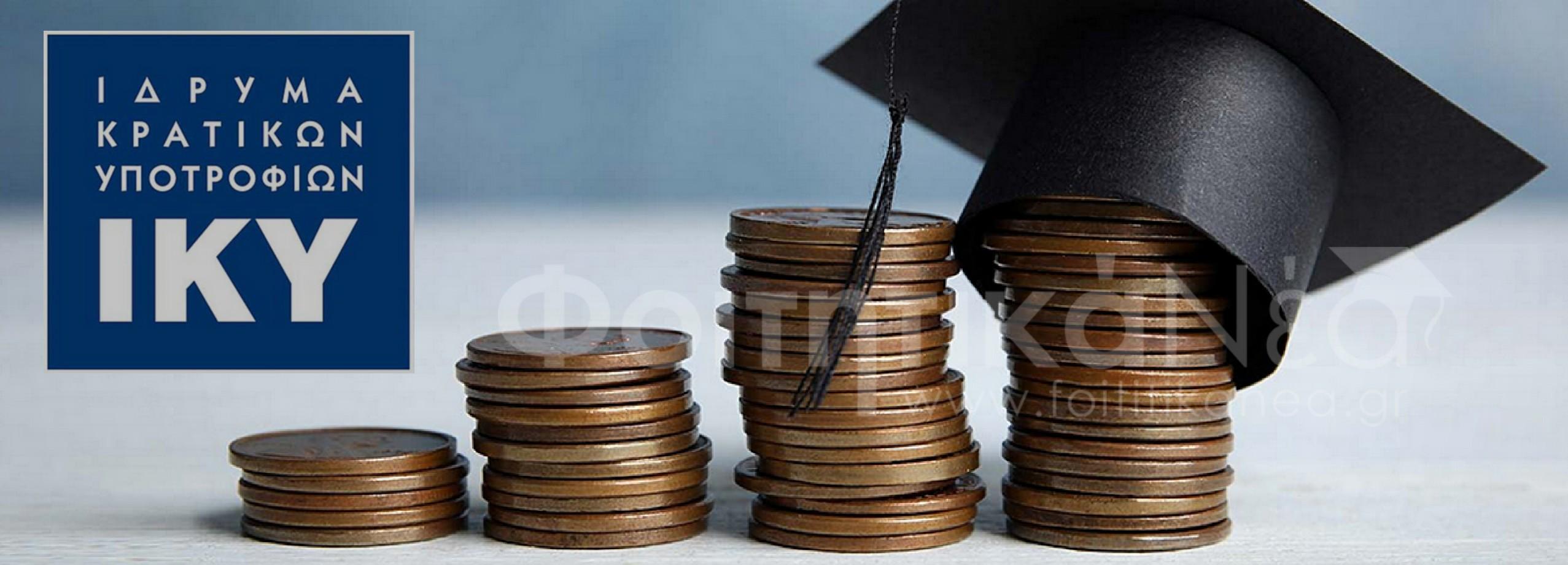 ΒΓΗΚΕ η απόφαση για το Φοιτητικό Επίδομα ΙΚΥ ύψους 500€ κάθε μήνα (Αιτήσεις, Δικαιούχοι, Προϋποθέσεις)