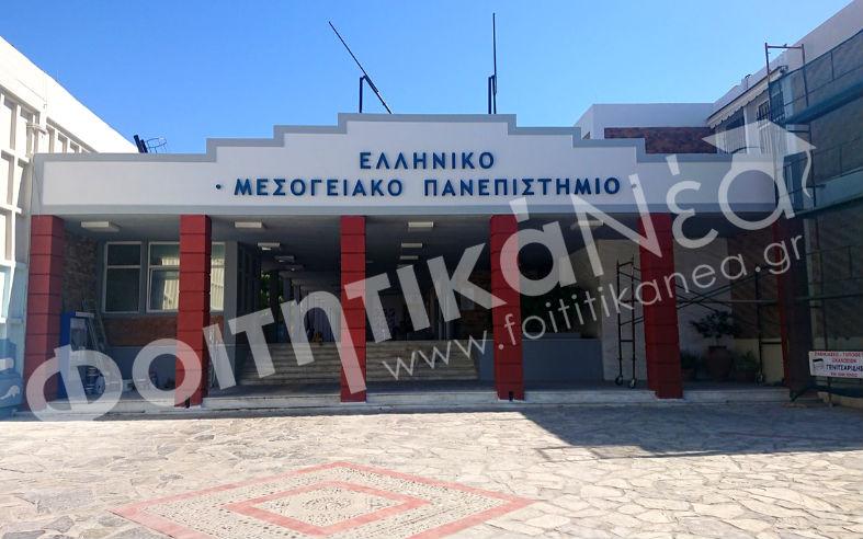 Κατέβηκε το ΤΕΙ Κρήτης και ανέβηκε η νέα επιγραφή με ονομασία Ελληνικό Μεσογειακό Πανεπιστήμιο