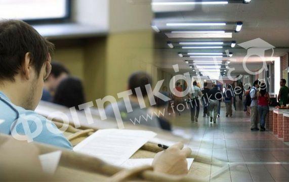 Ένταξη των φοιτητών των υπό κατάργηση ΤΕΙ στο νέο Διεθνές Πανεπιστήμιο Ελλάδος
