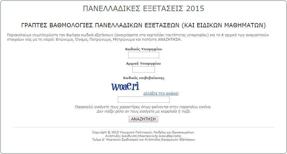 βάσεις 2015, αποτελέσματα, Πανεπιστήμια, ΤΕΙ, vaseis 2015, baseis 2015,Βάσεις 2015, λειτουργία, ιστοσελίδα, results.it.minedu.gov.gr
