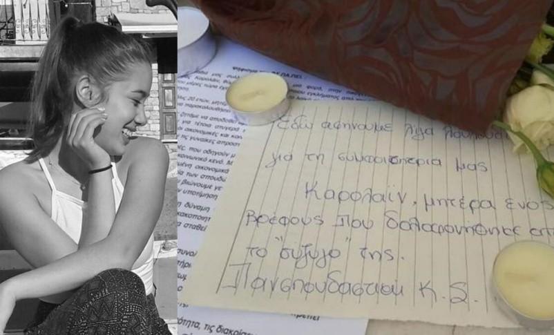 ΦΩΤΟ: Συμφοιτητές της αδικοχαμένης Καρολάιν άφησαν λουλούδια στο χώρο του Πανεπιστημίου