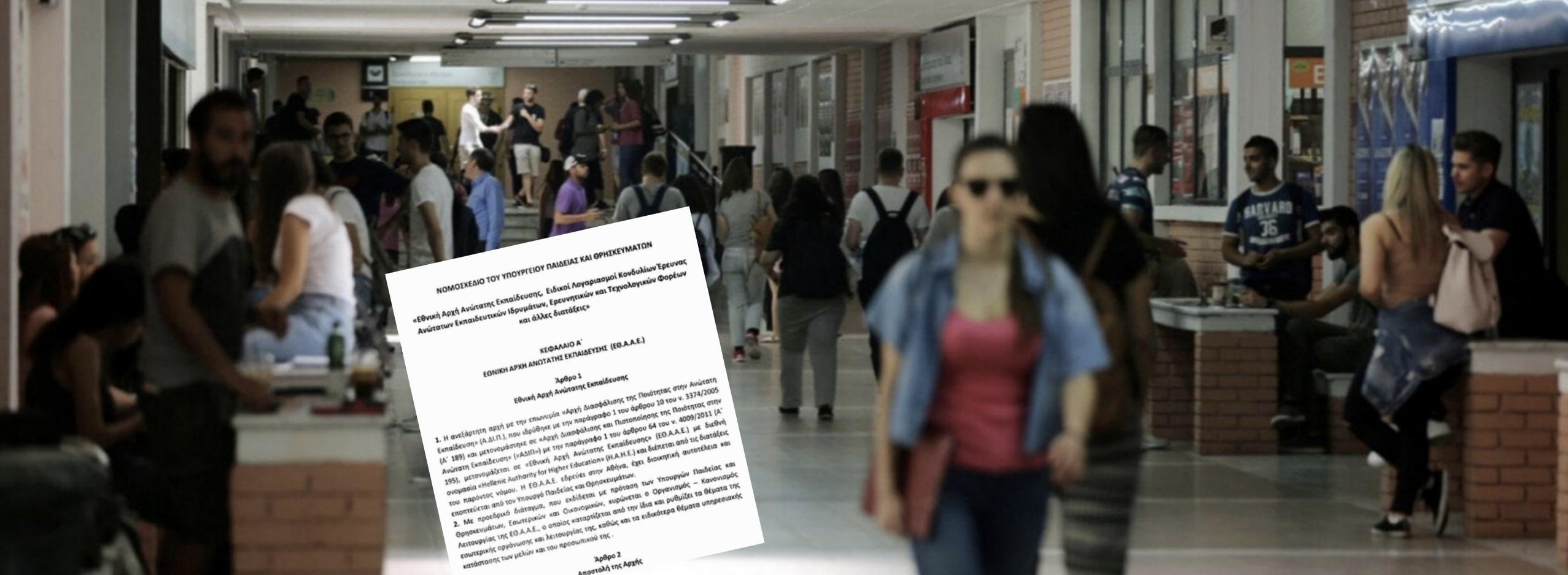 Δείτε το Νομοσχέδιο του Υπουργείου Παιδείας όπως ψηφίστηκε στη Βουλή με όλες τις διορθώσεις (ΤΕΛΙΚΟ)
