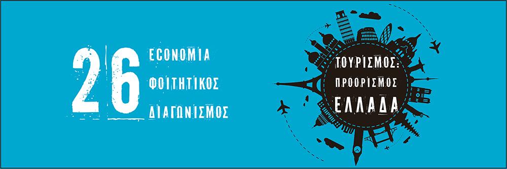 26ος economia Φοιτητικός Διαγωνισμός