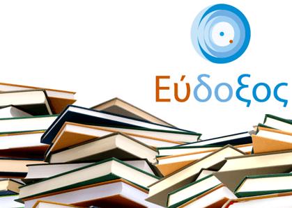 δηλώσεις, διανομές, παραλαβή, συγγραμμάτων, 2015, 2016, Εύδοξος, evdoxus, eudoxus.gr, πανεπιστήμια, τει