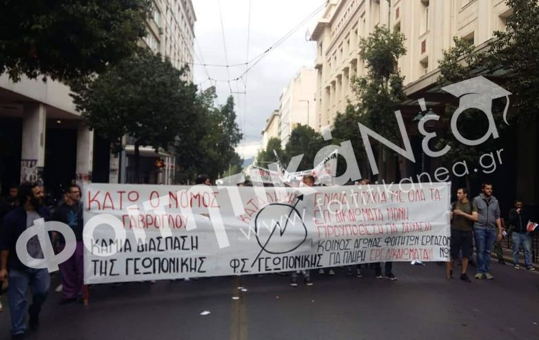 Υπο κατάληψη το Γεωπονικό Πανεπιστήμιο Αθηνών - Τα αιτήματα των φοιτητών 26a9432a289