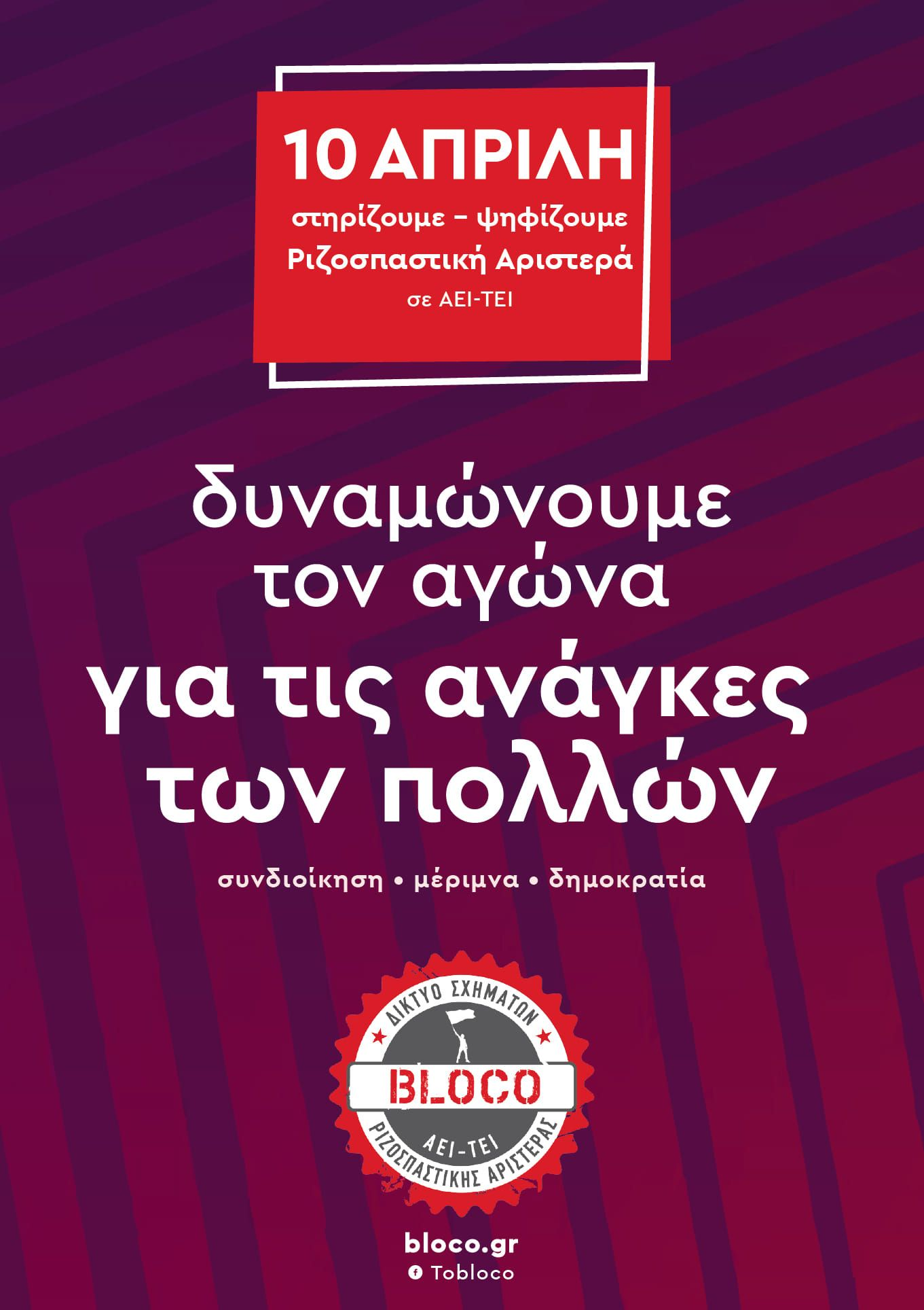 Φοιτητικές Εκλογές 2019 Αφίσα BLOCO