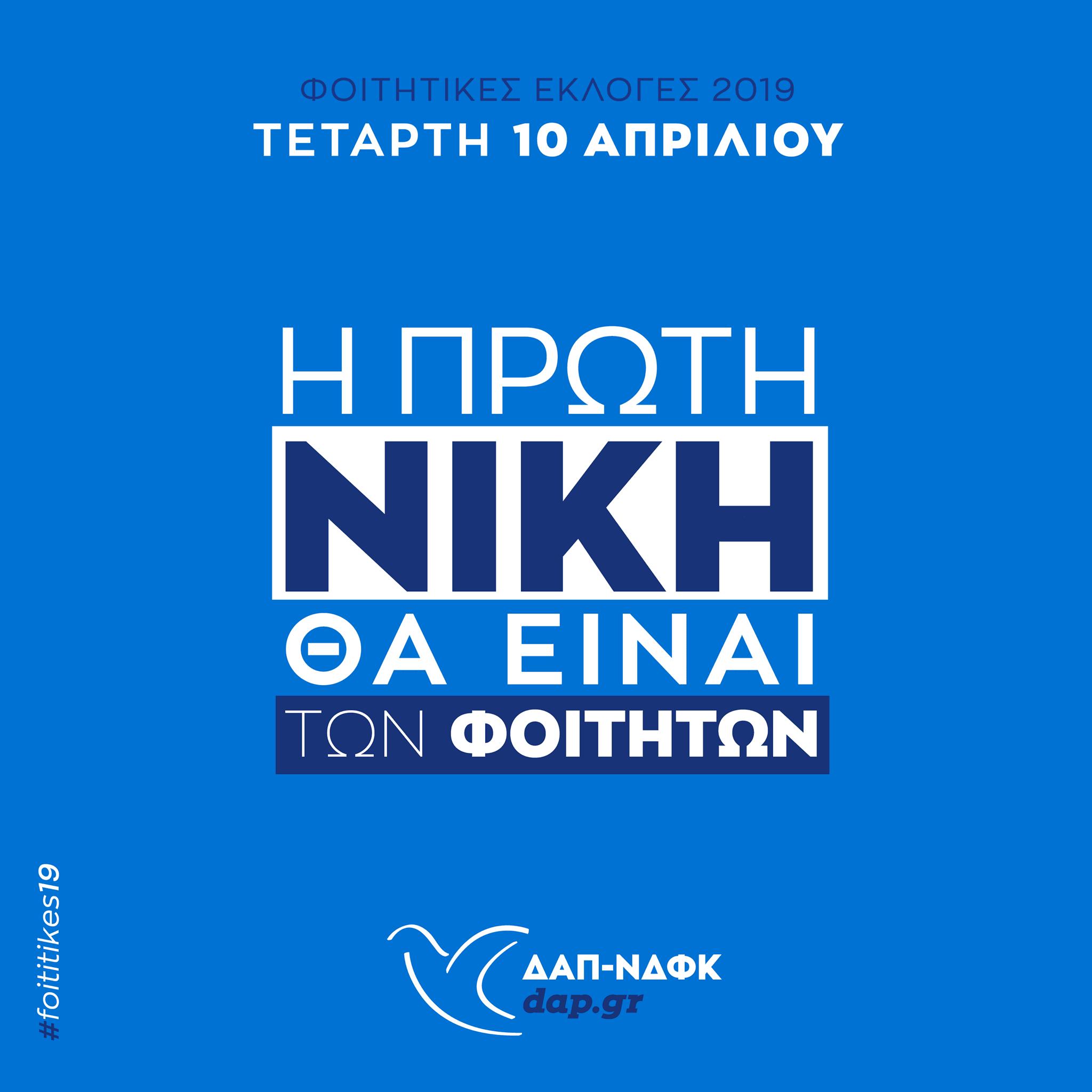 Φοιτητικές Εκλογές 2019 Αφίσα ΔΑΠ-ΝΔΦΚ