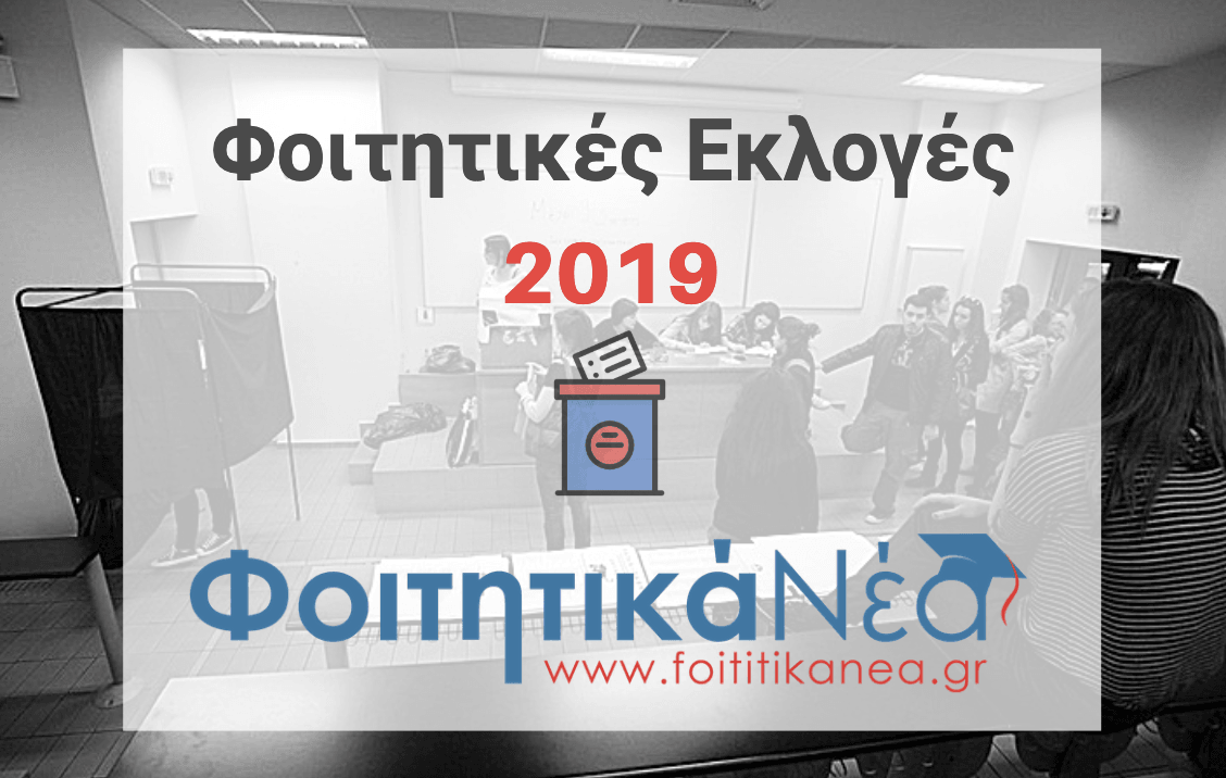 Φοιτητικές Εκλογές 2019