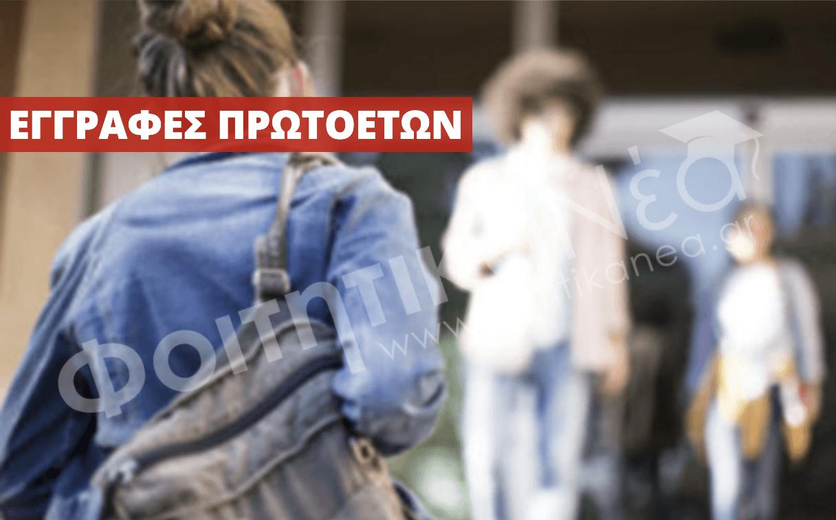 Εγγραφές Πρωτοετών: Νεότερες πληροφορίες από το Υπουργείο Παιδείας
