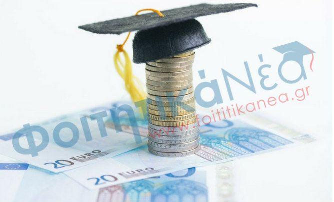 Φοιτητικό επίδομα ύψους €600 θα χορηγήσει Πανεπιστήμιο – Ποιοι φοιτητές το δικαιούνται!