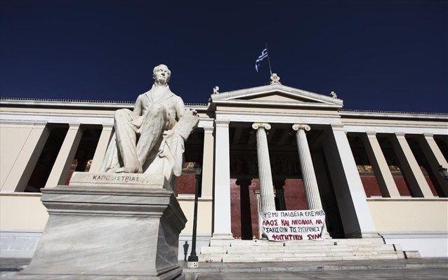 τελευταία, νέα, Πανεπιστημίου Αθηνών, ΕΚΠΑ, νεα εκπα, nea ekpa
