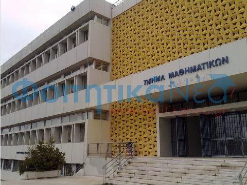 Κατάληψη αποφάσισε το Τμήμα Μαθηματικών του Πανεπιστημίου Αθηνών - Δείτε πότε!