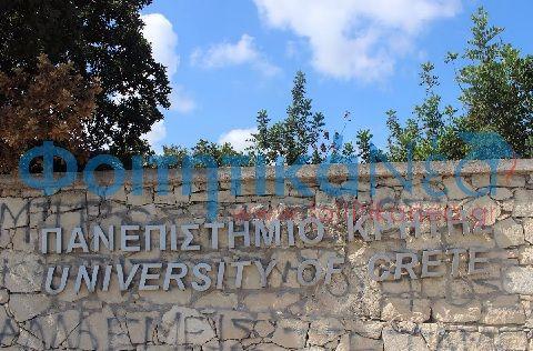 Πρυτανεία, Πανεπιστημίου Κρήτης, Πανεπιστήμιο Κρήτης, άγνωστο, αντέξει