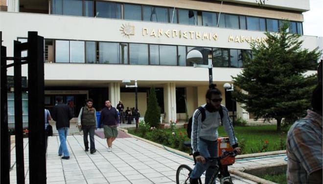 Πανεπιστήμιο, Μακεδονίας,Πότε, ξεκινούν, μαθήματα, χειμερινού, εξαμήνου, ΠΑΜΑΚ,PAMAK,2015,εξεταστική