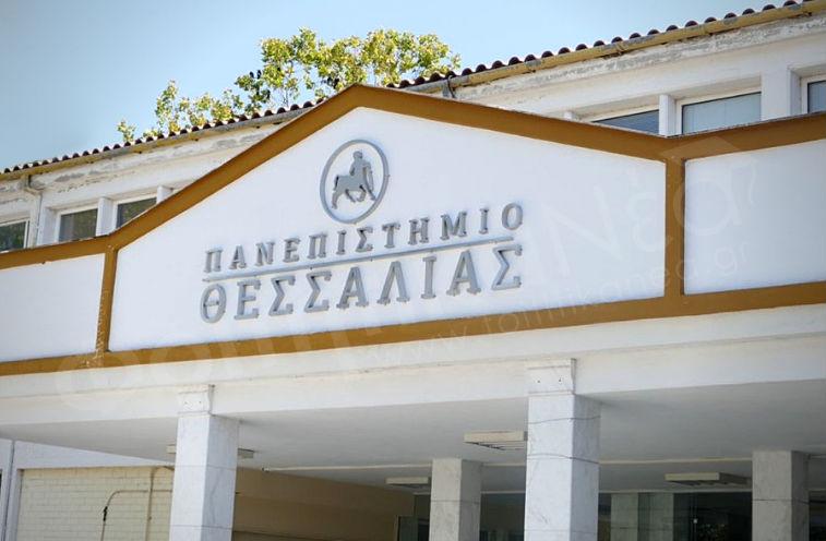 Αποζημίωση 630.000 ευρώ θα  πληρώσει το Πανεπιστήμιο Θεσσαλίας για το θάνατο φοιτητή εν ώρα εξέτασης μαθήματος