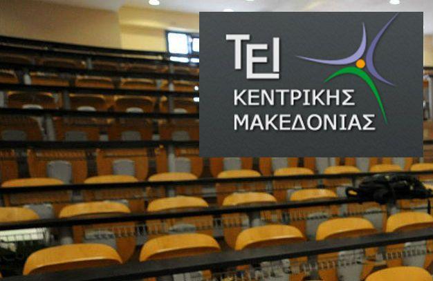 Πρύτανης ΤΕΙ Κεντρικής Μακεδονίας: Ενημέρωση φοιτητών για την πορεία της Πανεπιστημιοποίησης