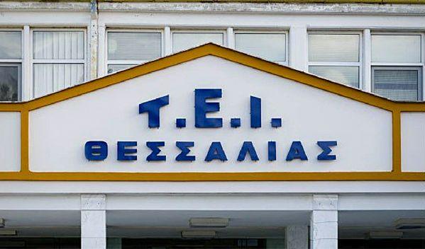 Υπό κατάληψη το ΤΕΙ Θεσσαλίας