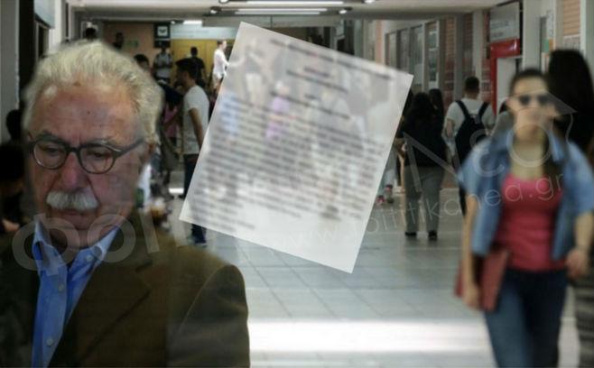 Τροπολογία για τους φοιτητές του Τμήματος Φ.Π.Ψ. του Πανεπιστημίου Ιωαννίνων