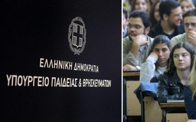 Υπουργείο Παιδείας: Οι αντιστοιχίες των Τμημάτων ΑΕΙ αφορούν τις μετεγγραφές και δεν σχετίζονται με τα επαγγελματικά δικαιώματα