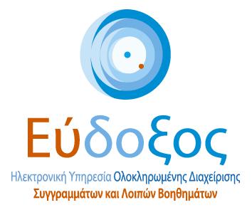 Εύδοξος, φοιτητές, σύστημα, διανομής, συγγραμμάτων, 2015, 2016,eudoxus.gr