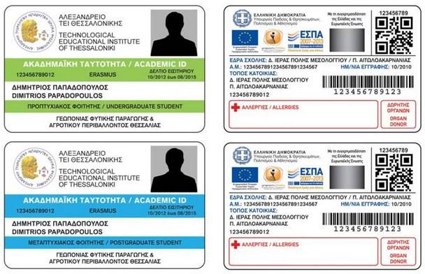 Φοιτητικό, Πάσο, 2015 2016, αιτήσεις, παραλαβή, έκδοση, paso, δικαιολογητικά, υπουργείο, ανακοίνωση, σχολές, φοιτητές, φοιτήτριες, ακαδημαϊκή, ταυτότητα