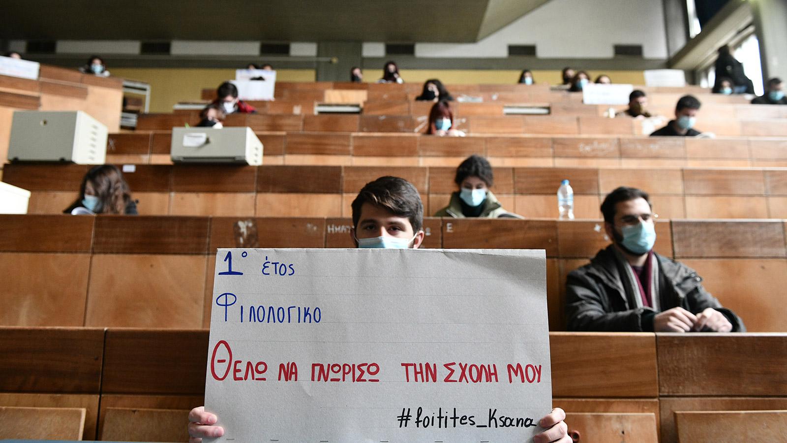 ΜΑΣ: Φοιτητές σε όλη τη χώρα «ανοίγουν τις σχολές» τους [ΕΙΚΟΝΕΣ]