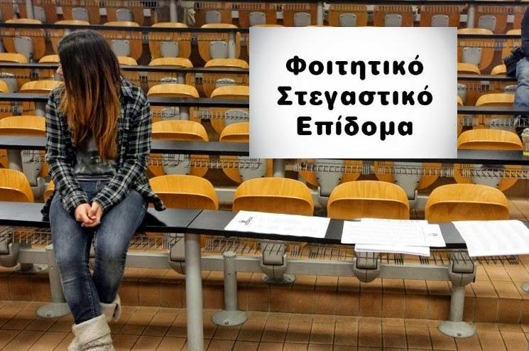 Φοιτητικό, Στεγαστικό, Επίδομα, 2015-2016, Δικαιούχοι, Προϋποθέσεις, Δικαιολογητικά, stegastiko epidoma,foithtiko epidoma