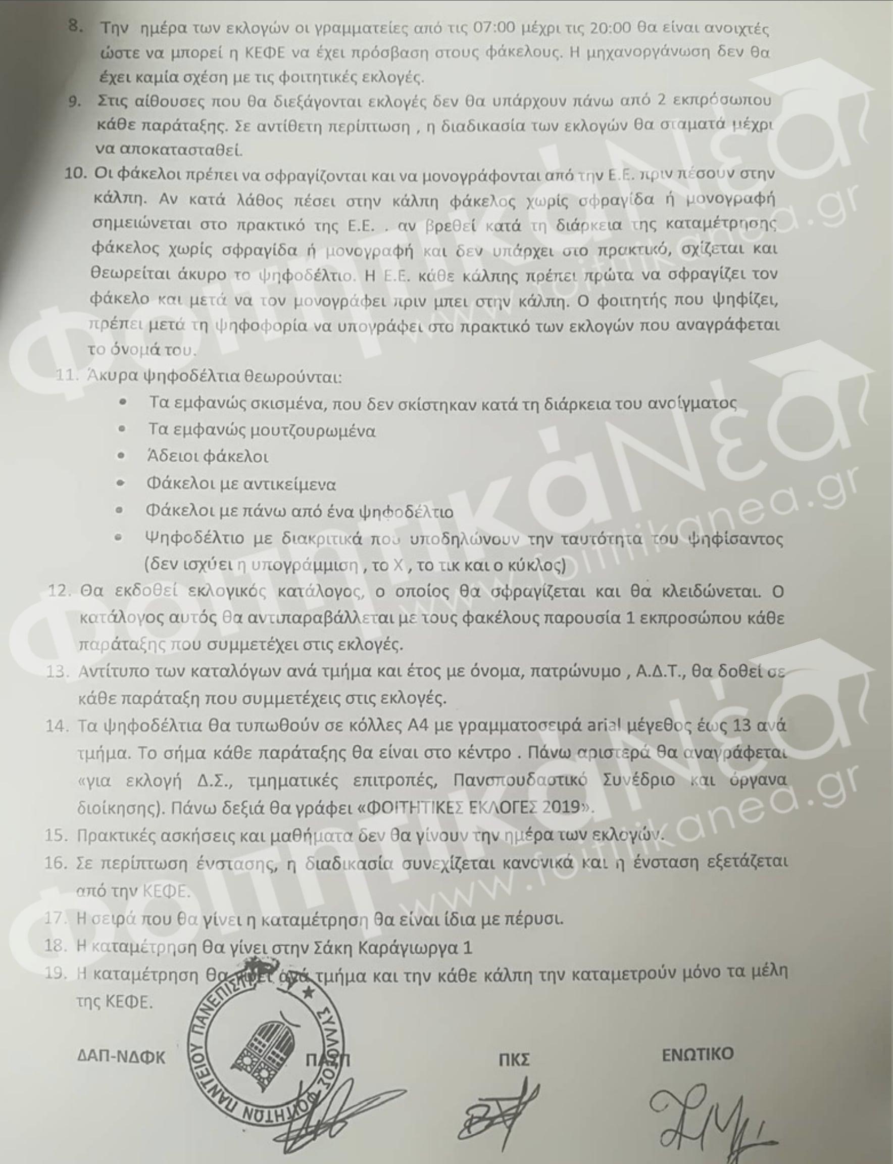 Ο εκλογικός κανονισμός για τις φοιτητικές εκλογές στο Πάντειο Πανεπιστήμιο