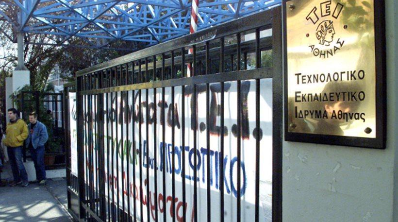 Συνεχίζεται, κατάληψη, ΤΕΙ, Αθήνας, 9η ημέρα, 2015, 21/9, εγγραφές tei athinas,athens