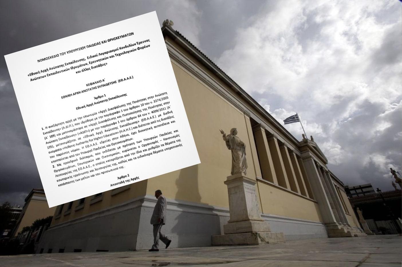Ψηφίστηκαν τα άρθρα για τα Κολέγια και η αναστολή λειτουργίας 37 Πανεπιστημιακών Τμημάτων