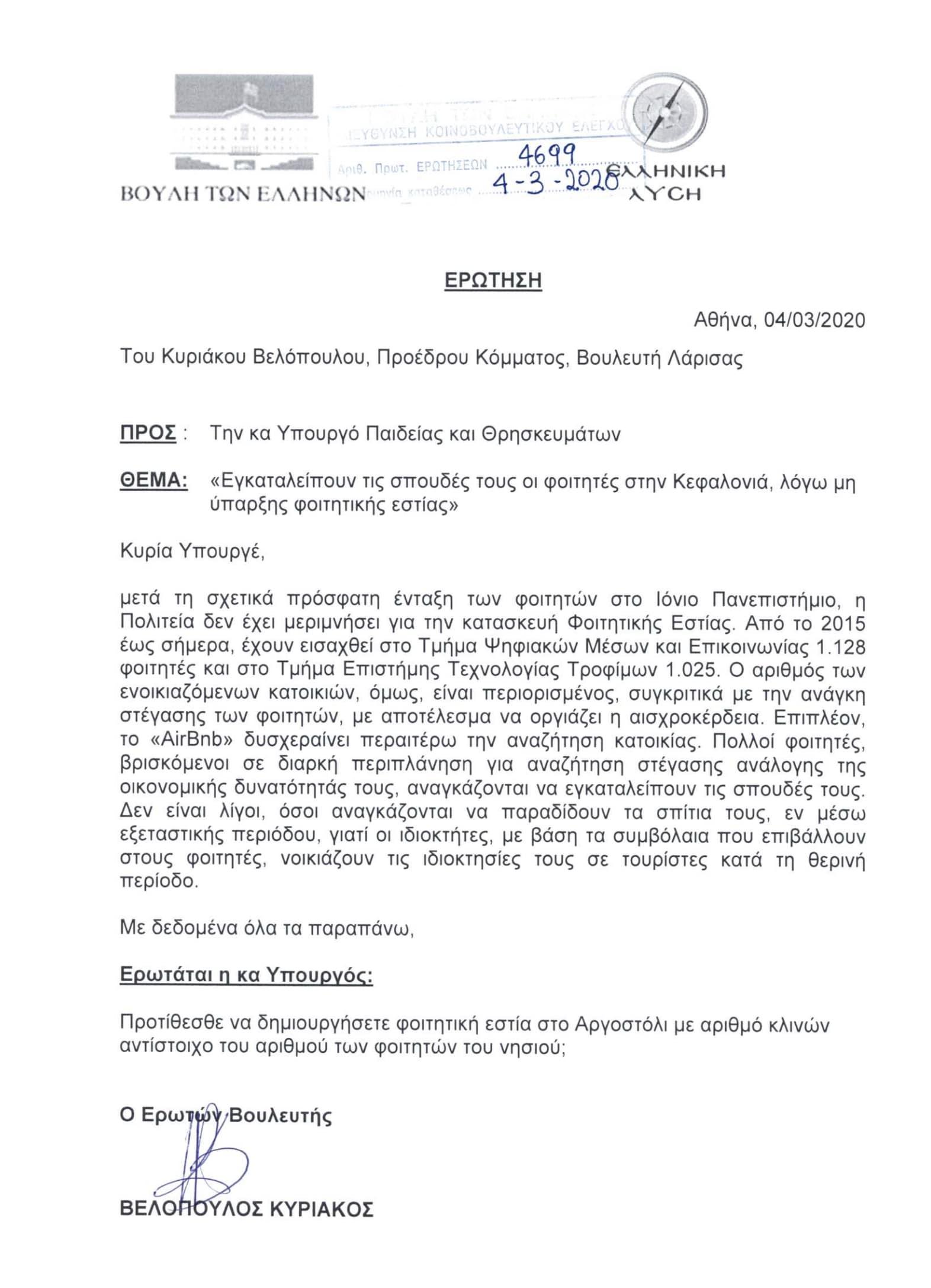 Η ΕΛΛΗΝΙΚΗ ΛΥΣΗ ζητάει απαντήσεις από την Υπουργό Παιδείας μετά την κραυγή απόγνωσης από τους περιπλανώμενους φοιτητές στο Αργοστόλι....