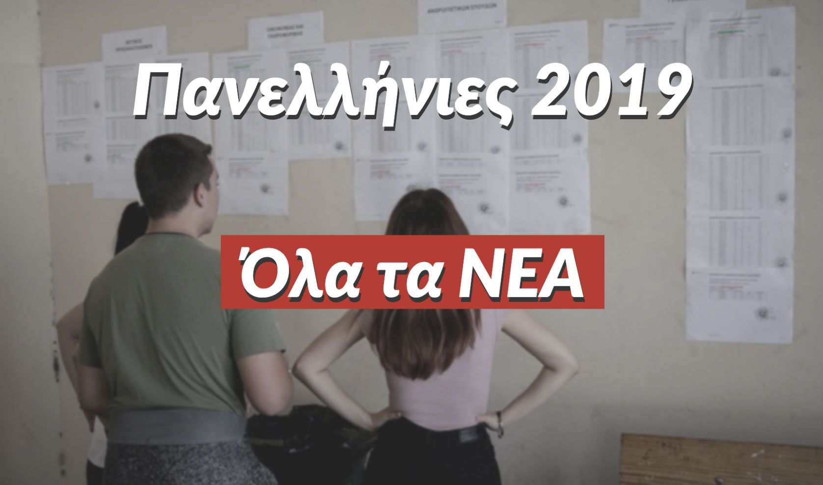 Πανελλήνιες 2019