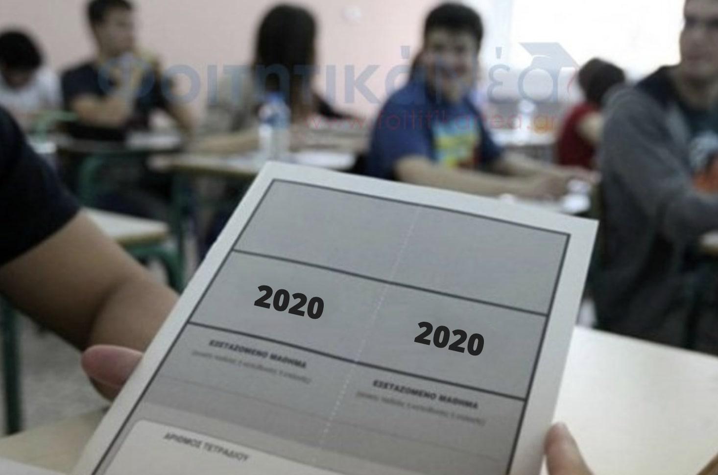 """Αποτέλεσμα εικόνας για ΠΑΝΕΛΛΑΔΙΚΕΣ 2020"""""""