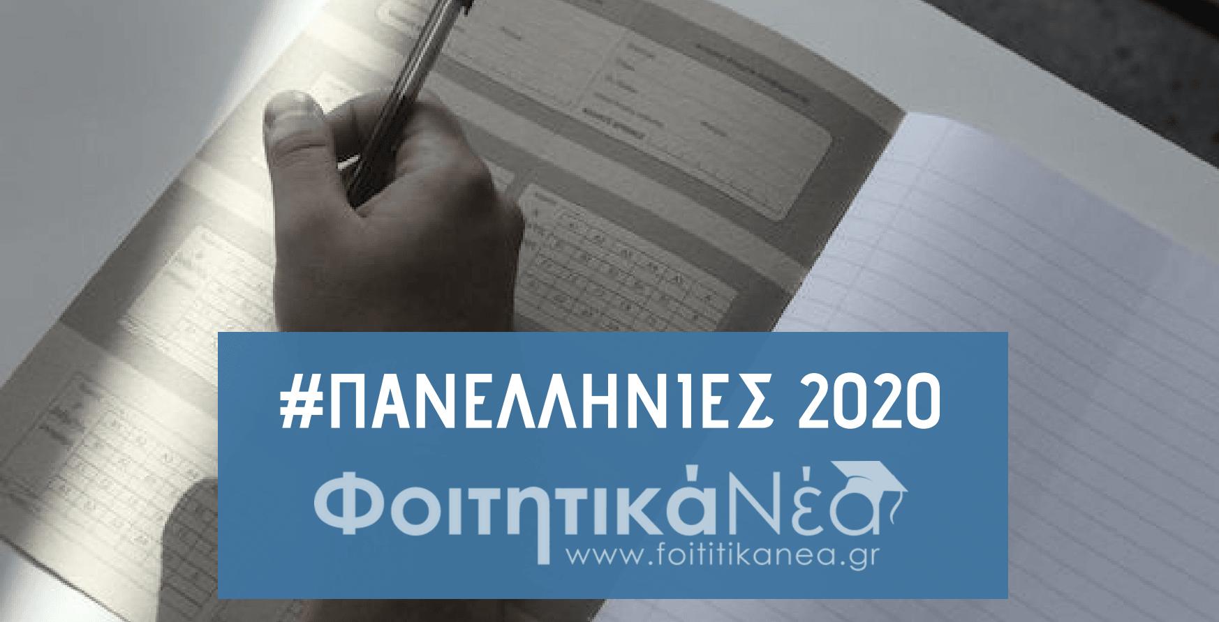 Η Εγκύκλιος για τις Πανελλήνιες 2020 με το ΝΕΟ σύστημα (SOS)