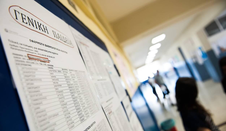 Ξεκίνησε υποβολή Αίτησης-Δήλωσης συμμετοχής στις Πανελλήνιες 2021