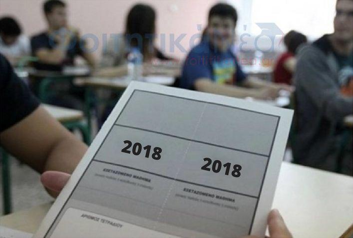 Αποτέλεσμα εικόνας για πανελλαδικες 2018