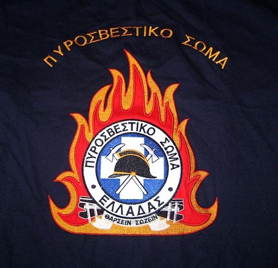 Αποτέλεσμα εικόνας για Τροποποίηση της προκήρυξης για τις Πυροσβεστικές Σχολές ως προς το Δείκτη Μάζας Σώματος (ΔΜΣ)