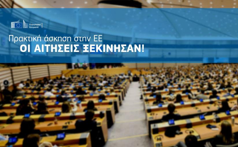 Πρακτική Άσκηση στην Ευρωπαϊκή Επιτροπή - Οι αιτήσεις ξεκίνησαν