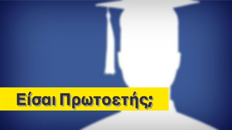 Πρωτοετείς Φοιτητές 2019