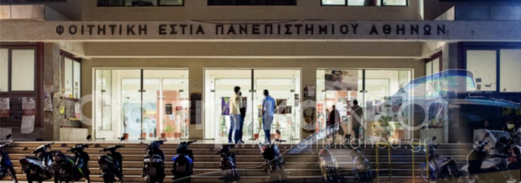 Τρόμος στην Πανεπιστημιούπολη! Άγνωστος παρακολουθεί φοιτήτριες - Τι καταγγέλλουν στα «Φοιτητικά Νέα»