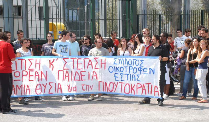 ΤΕΙ Χαλκίδας, Συγκέντρωση Διαμαρτυρίας, δωρεάν στέγαση, φοιτητών
